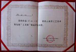 白沙锦绣艺术院杨金凤大师刺绣作品《领袖风范》或工美杯银奖