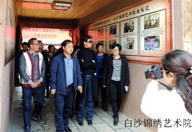 Lishui- Director of Yunnan Provincial Education investigated Basha Naxi Embroidery Institute