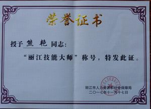 """2017年熊艳获评""""丽江技能大师""""荣誉称号"""