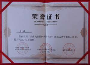 """白沙锦绣艺术院苗族绣师王娟入围""""云南民族民间刺绣高手"""""""